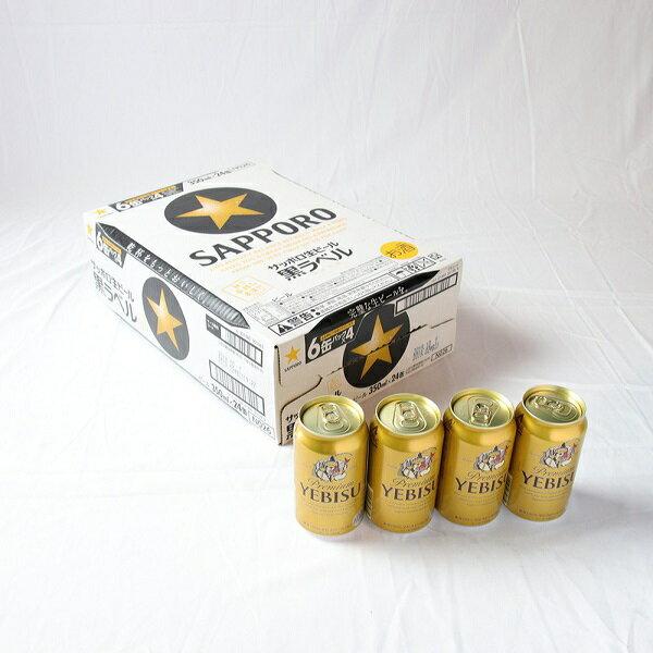 【ふるさと納税】a20-187 黒ラベル350ml缶×1箱+ヱビス350ml缶×4本