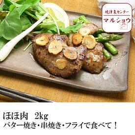 【ふるさと納税】a20-307 まぐろ ほほ肉 2kg バター焼き 串焼き フライに!
