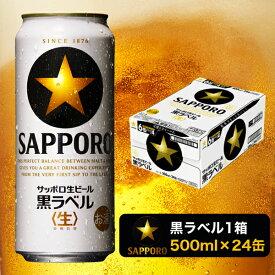 【ふるさと納税】a21-002 黒ラベル 500ml×1箱【焼津サッポロ ビール 】
