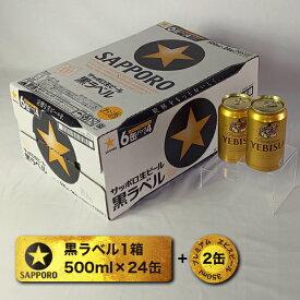 【ふるさと納税】a21-003 サッポロ生ビール黒ラベル500ml缶×1箱+ヱビス2本
