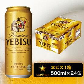 【ふるさと納税】a22-002 ヱビス500ml×1箱【焼津サッポロビール】