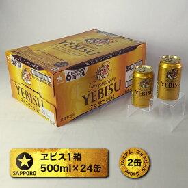 【ふるさと納税】a22-004 サッポロ ヱビス ビール 500ml缶×1箱 ヱビス2本