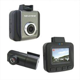 【ふるさと納税】a24-010 ドライブレコーダー 2カメラ 200万画素 NX-DRW22W