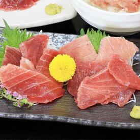 【ふるさと納税】a25-006 南鮪中トロ 赤身セット約1.35kg マルコ水産