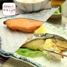 【ふるさと納税】a25-018 食べ比べ セット サワラ 銀鮭 西京漬 け 20切れ