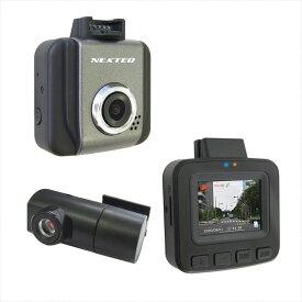【ふるさと納税】a28-006 ドライブレコーダー 2カメラ 200万画素 NX-DRW22WPLUS