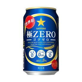 【ふるさと納税】a30-029 極ZERO 350ml×2ケース+まぐろジャーキー