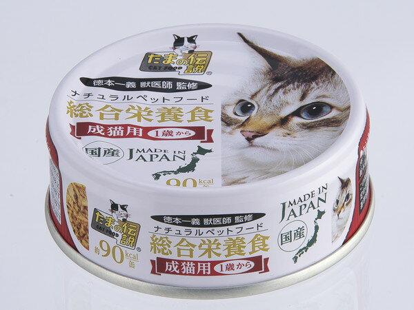 【ふるさと納税】a30-034 (キャットフード)たまの伝説 総合栄養食 48缶セット