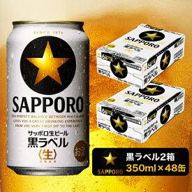 【ふるさと納税】a31-002 黒ラベル 350ml×2箱【焼津 サッポロ ビール 】