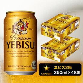 【ふるさと納税】a32-006 ヱビス350ml×2箱【48本】【焼津サッポロビール発】