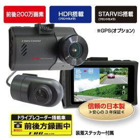 【ふるさと納税】a42-005 ドライブレコーダー 2カメラ 200万画素 FC-DR220WW
