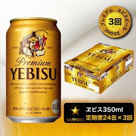 【ふるさと納税】a48-001 【定期便 3回】エビス ビール350ml×1箱×3回