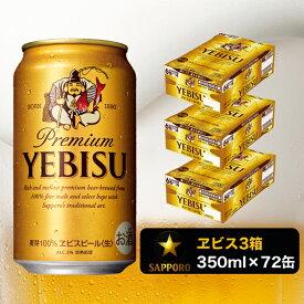 【ふるさと納税】a50-086 ヱビス350ml×3箱【焼津サッポロビール】