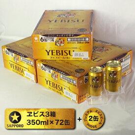 【ふるさと納税】a50-091 ヱビス350ml缶×3箱(焼津産)+ヱビス2本