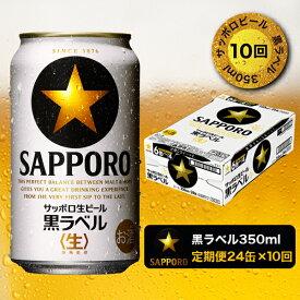 【ふるさと納税】b15-023 【定期便 10回】黒ラベル ビール 350ml×1箱×10回