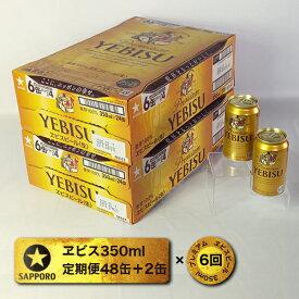 【ふるさと納税】b20-022 ヱビス350ml缶×2箱+ヱビス2本[定期便](連続6回)