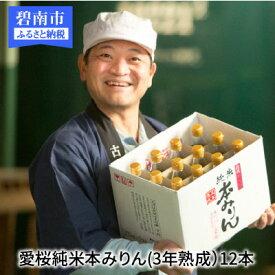 【ふるさと納税】古式三河仕込 愛桜純米本みりん(3年熟成) H009-003