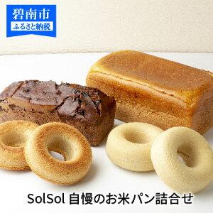 【ふるさと納税】SolSol自慢のグルテンフリーお米パン詰め合わせセット H083-003