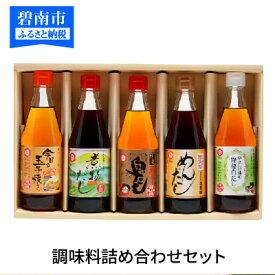 【ふるさと納税】七福醸造の調味料詰め合わせセット H001-017