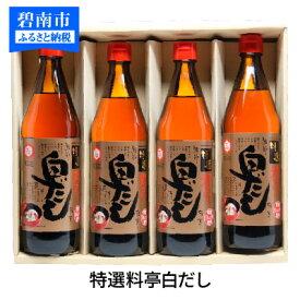 【ふるさと納税】七福醸造の特選料亭白だし4本セット H001-015