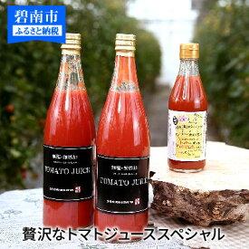 【ふるさと納税】トマトジュース トマト100% 無塩 無添加 720ml×2本 トマトのぽん酢付き H004-006
