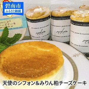 【ふるさと納税】天使のシフォン&みりん粕チーズケーキ H080-004