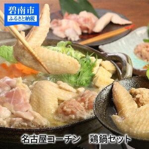 【ふるさと納税】元祖白だし濃厚スープ 名古屋コーチン鶏鍋セット(3〜4人前) H001-018