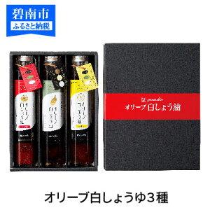 【ふるさと納税】オリーブ白しょう油3種詰め合わせ H010-001