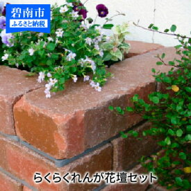 【ふるさと納税】レンガ ガーデニング DIY らくらくれんが花壇セット100型アンティーク調 (色を選べます) H032-023