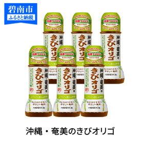 【ふるさと納税】沖縄・奄美のきびオリゴ 350g×6本 H035-005