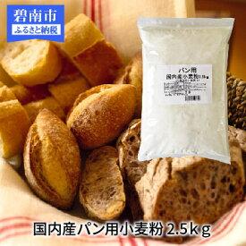 【ふるさと納税】〈国内産100%〉パン用小麦粉2.5kg×4袋(計10kg) H008-025