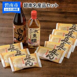 【ふるさと納税】碧南名産品セット H002-006