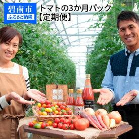 【ふるさと納税】【大好評の定期便】1月からの旬を味わうトマトの3か月パック H004-036