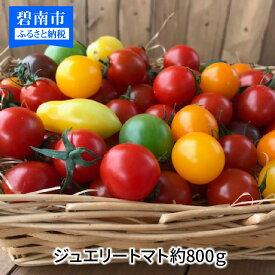 【ふるさと納税】【お試し】まるでトマトの宝石箱!フルーツジュエリートマト 800g  H004-027