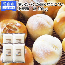 【ふるさと納税】焼いたパンが固くなりにくい小麦粉2.5kg×4袋(計10kg)H008-037