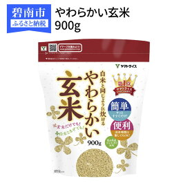 【ふるさと納税】玄米 900g 富山県産コシヒカリ 白米と同じように炊けるやわらかい玄米 安心安全なヤマトライス H074-085