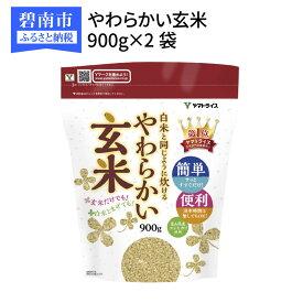 【ふるさと納税】玄米 1.8kg(900g×2袋) 富山県産コシヒカリ 白米と同じように炊けるやわらかい玄米 安心安全なヤマトライス H074-086