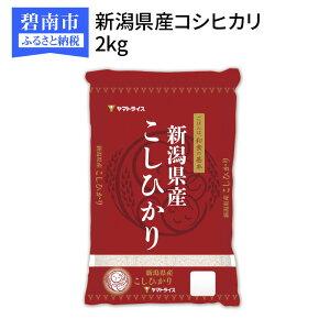 【ふるさと納税】新潟県産コシヒカリ 2kg 安心安全なヤマトライス H074-089