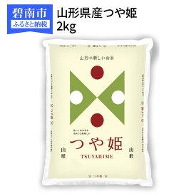 【ふるさと納税】山形県産つや姫 2kg 安心安全なヤマトライス H074-091