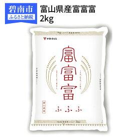 【ふるさと納税】富山県産富富富 2kg 安心安全なヤマトライス H074-092