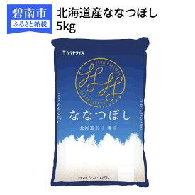 【ふるさと納税】北海道産ななつぼし 5kg 安心安全なヤマトライス H074-094