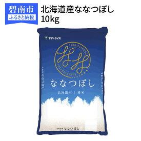 【ふるさと納税】北海道産ななつぼし 10kg 安心安全なヤマトライス H074-095