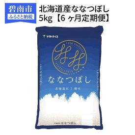 【ふるさと納税】北海道産ななつぼし 5kg ※定期便6回 安心安全なヤマトライス H074-096