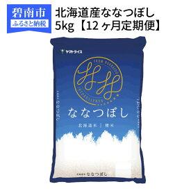 【ふるさと納税】北海道産ななつぼし 5kg ※定期便12回 安心安全なヤマトライス H074-098