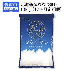 【ふるさと納税】北海道産ななつぼし 10kg ※定期便12回 安心安全なヤマトライス H074-099