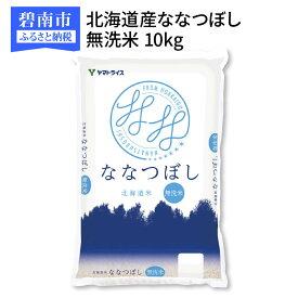 【ふるさと納税】北海道産ななつぼし 無洗米 10kg 安心安全なヤマトライス H074-101