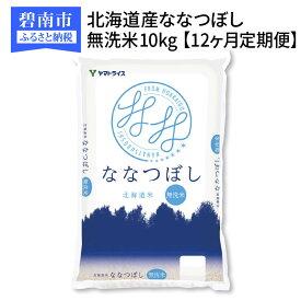 【ふるさと納税】北海道産ななつぼし 無洗米 10kg ※定期便12回 安心安全なヤマトライス H074-105