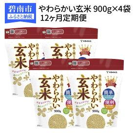 【ふるさと納税】玄米 定期便 12ヶ月 3.6kg(900g×4袋) 富山県産コシヒカリ 白米と同じように炊けるやわらかい玄米 安心安全なヤマトライス H074-076
