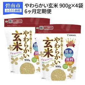 【ふるさと納税】玄米 定期便 3.6kg(900g×4袋) 6ヶ月 富山県産コシヒカリ 白米と同じように炊けるやわらかい玄米 安心安全なヤマトライス H074-067