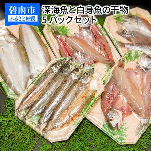 【ふるさと納税】深海魚と白身魚の干物 5パックセット H006-014